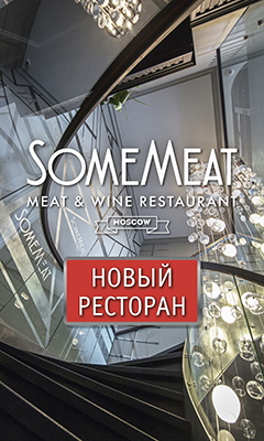 Ресторан SomeMeat